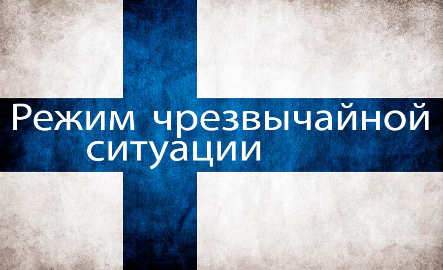 Режим чрезвычайной ситуации на территории Финляндии
